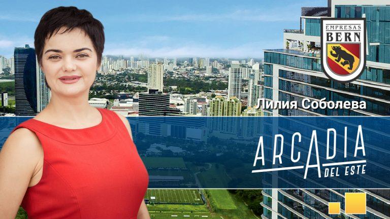 Инвестиции в недвижимость. Апарт-отель Arcadia del Este
