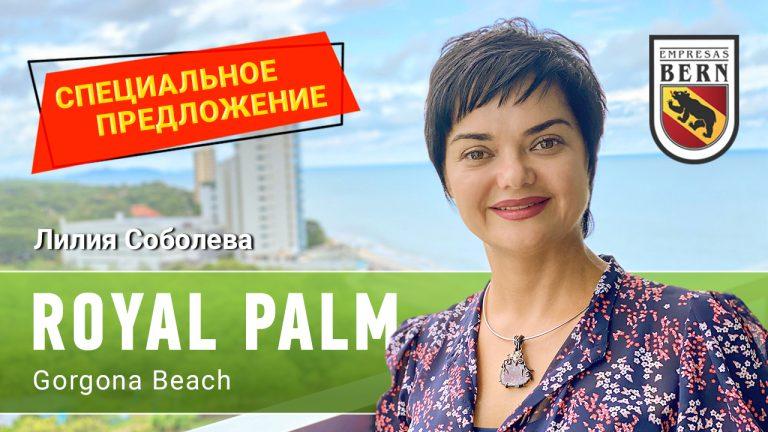Пляжная недвижимость Панамы. Royal Palm