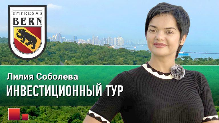 Лилия Соболева рассказывает об инвестиционном туре в Панаму