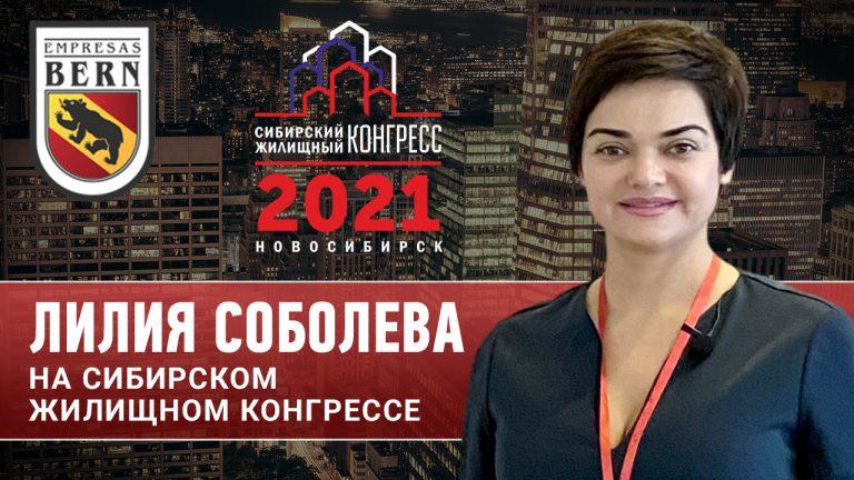 Сибирский Жилищный Конгресс